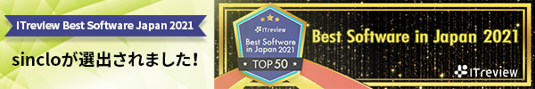 「ITreview Best Software in Japan 2021」にて、sincloがTOP50に選出されました!